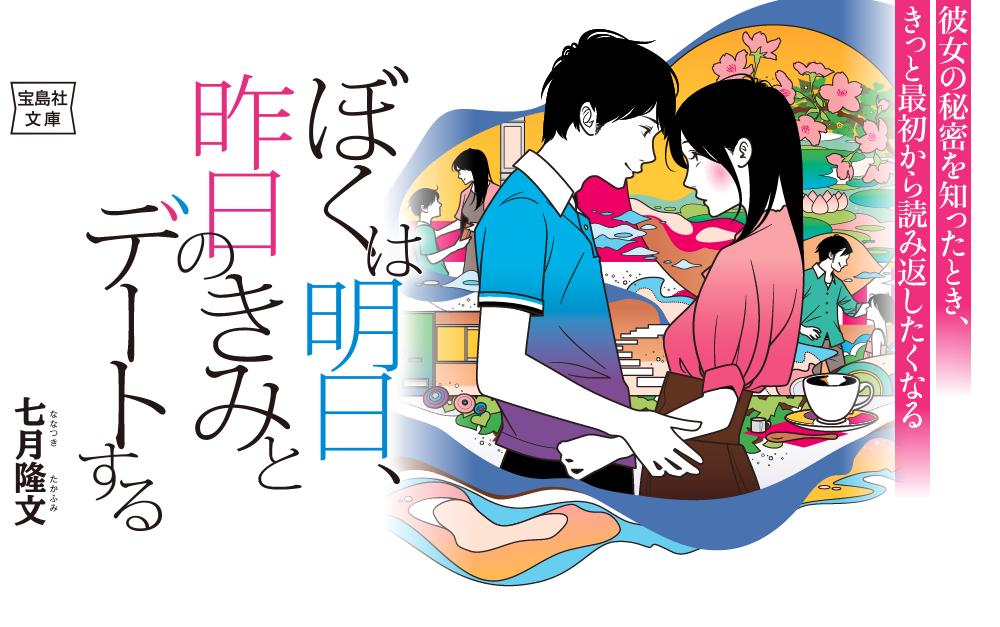 「ぼくは明日、昨日のきみとデートする」七月隆文 彼女の秘密を知ったとき、きっと最初から読み返したくなる 2016年12月 東宝系 ロードショー映画化決定!!