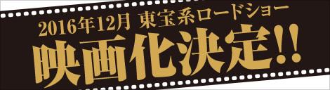 2016年12月東宝系ロードショー 映画化決定!!